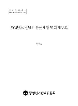 읍·면·동 위원회위원장 및 간사·서기 교육 실시
